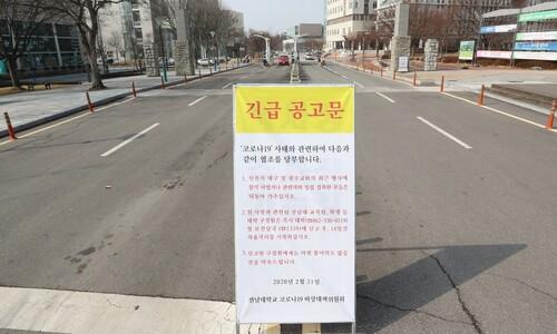 """""""'신천지' 신도라 한 적 없다""""…음성 판정 후 20대 남성 '오리발'?"""
