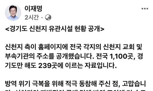 """이재명 """"도내 신천지 시설 239곳?…경기도 파악 자료와 차이"""""""