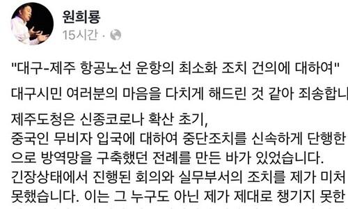 원희룡, '제주-대구 노선 중단 건의' 취소…사과