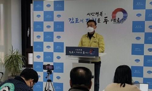 김포 30대 확진자 부부 '16개월 딸'도 코로나19 확진