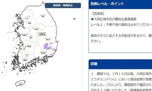 """일본, 코로나19 관련 """"한국 대구·청도 방문 자제"""" 권고"""