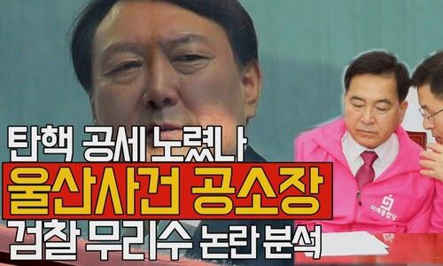 논란의 검찰 '울산사건 공소장' 집중분석