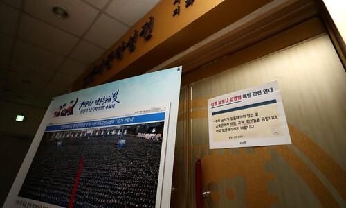"""서울시 """"신천지 집회 등 금지명령""""…시설 188곳 강제폐쇄"""