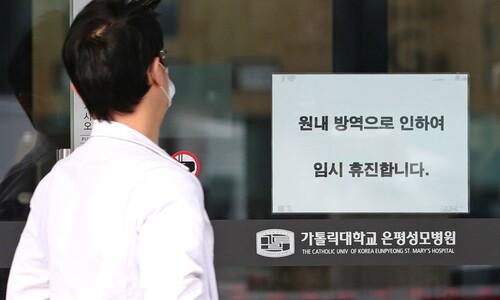 """은평성모병원 관련 확진자 5명…서울시 """"코호트 격리는 아직"""""""
