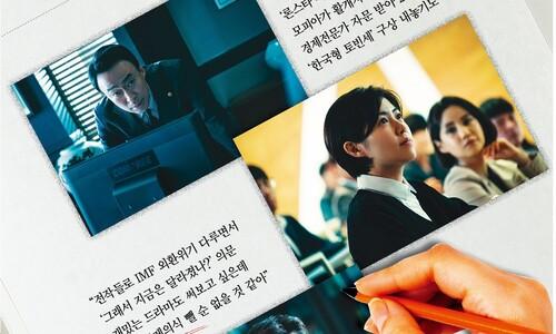 """'머니게임' 이영미 """"사회 좀 먹는 금융 스캔들,  외면 말아야"""""""