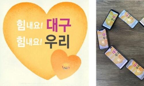 '힘내요 대구·경북' 카톡 프로필 운동 시작