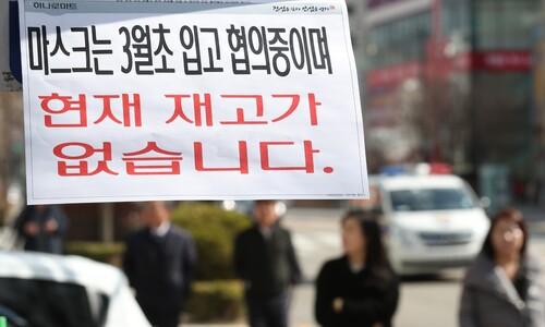 탁상행정으로 국민 혼란 부른 '마스크 대책'