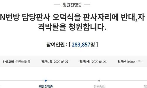 """""""n번방 재판 오덕식 판사 배제"""" 국민청원 하루만에 30만 육박"""