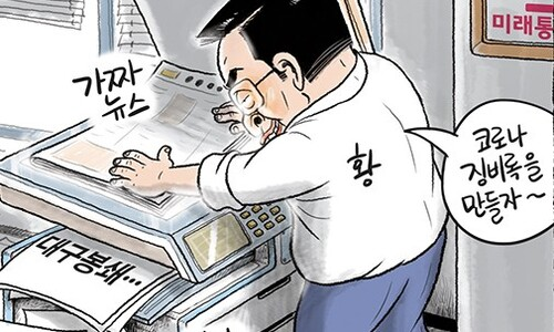 3월 30일 한겨레 그림판