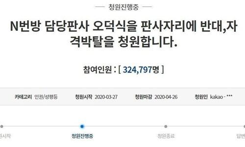 'n번방 재판' 오덕식 판사 전격 교체…국민청원 40만명 돌파