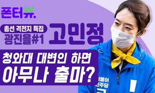 """[폰터뷰] 고민정 """"오세훈 후보, 두 번 '낙방'…본인도 '한계' 알 것"""""""