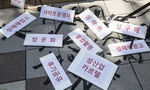 """""""집단성매매 미추홀구 공무원 징계 감경 철회하라"""""""