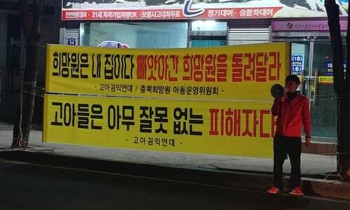 """시민단체, 성폭력 논란 충북희망원 """"법인 허가 취소하라"""""""