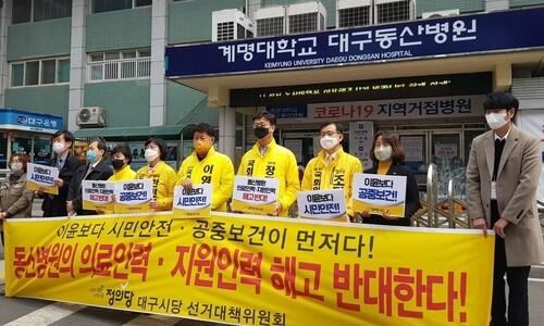 """'의료인력 50명 해고' 대구동산병원 """"재검토하겠다"""""""