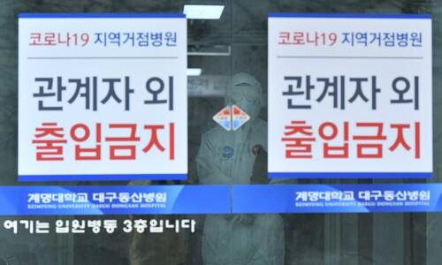 대구 김신요양병원 70대 확진환자 숨져… 사망자 총 170명