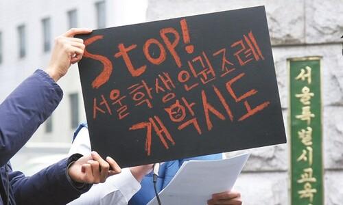 인권조례가 사라지고 있다…49개 지자체 7년 동안 71건 '철회'