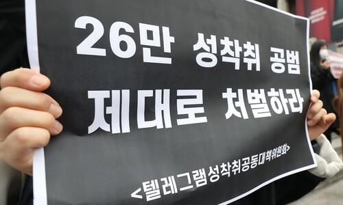 군 검찰, 조주빈 공범 현역군인 '이기야' 구속영장