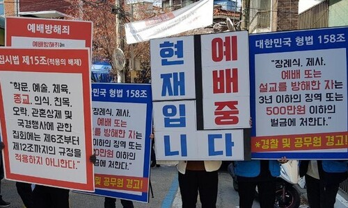 """[현장] 또 예배 강행한 사랑제일교회…되레 """"예배방해죄"""" 강변"""