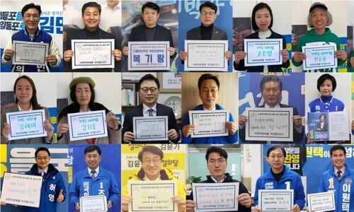 """총선후보 77명 서약 """"사회적경제 향한 정책·의제 실천할 것"""""""