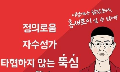 홍준표+박새로이=홍새로이…박서준 의문의 1패?