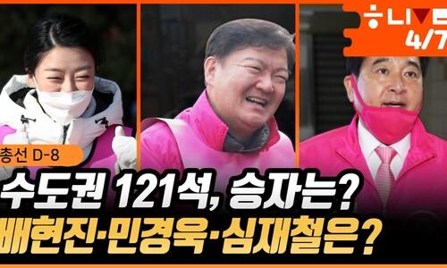 수도권 121석 승자는?…배현진·민경욱·심재철은?