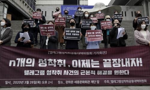 [단독] 성착취 피해자들 직접 '박사방 회원' 고소 나선다