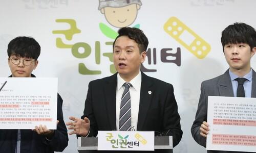 """군인권센터 """"기무사, 19대 대선때도 문재인·안철수 후보 사찰"""""""