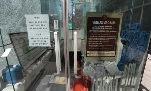 [포토] 유흥·학원가 집단 감염 우려…시설폐쇄 이어져