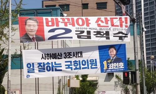 최인호-김척수의 두번째 '낙동강벨트 대결'