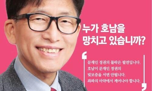 """""""세월호 침몰시켜 일자리…"""" 광주 통합당 후보 발언 논란"""