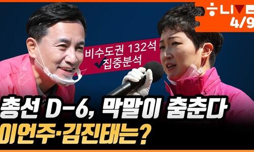 총선 D-6, 막말이 춤춘다…이언주·김진태는?