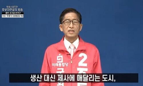 """""""'광주는 제사가 본업' 망언 주동식 후보 사퇴하라"""""""