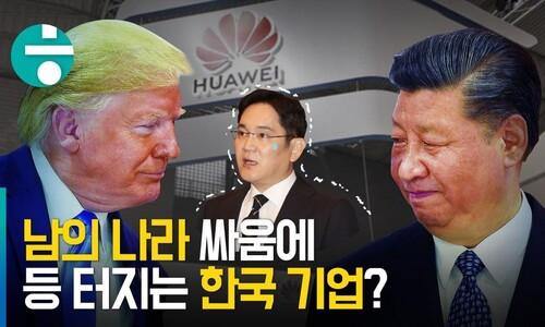 미국은 왜 화웨이를 공격할까…미중 사이에 낀 한국