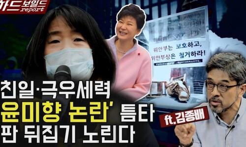 """윤미향 당선자 둘러싼 논란...""""친일·극우세력 공세 경계해야"""""""