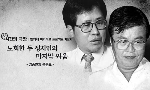 흙수저 홍준표와 금수저 김종인의 오래된 악연