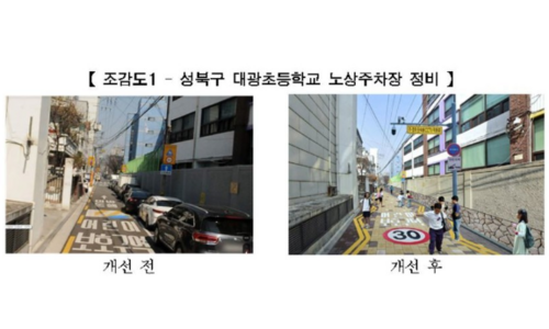 서울 시내 '스쿨존' 모든 형태의 주·정차 금지
