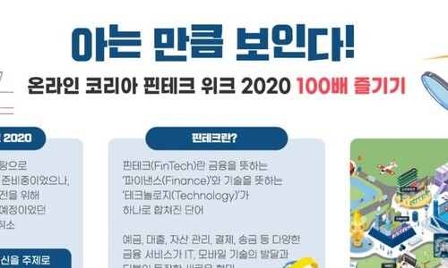 핀테크위크 28일 온라인 개막
