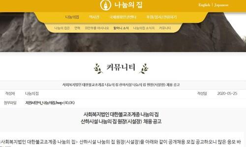 '시설장 교체' 공고 낸 나눔의집…'꼬리 자르기' 비판
