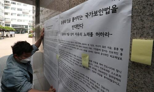 """""""'보안법 반대' 홍콩시민들과 연대""""…대학가, 레넌벽 재등장"""