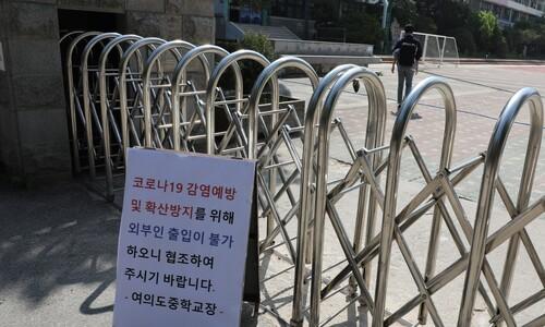 수도권 유·초·중 전교생 3분의1 이하로 등교 제한