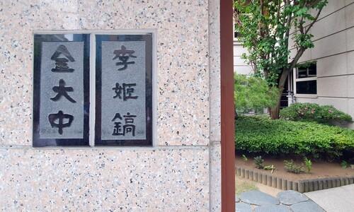 김대중 전 대통령 두 아들, '동교동 사저' 놓고 법정 다툼