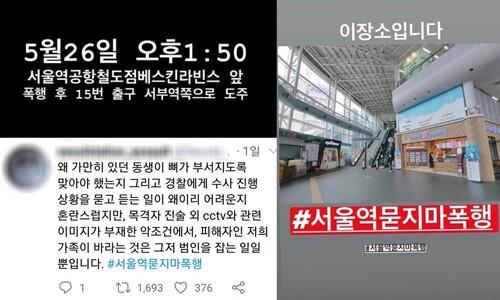 "SNS서 '#서울역묻지마폭행', ""명백한 여성혐오 범죄"" 공분"