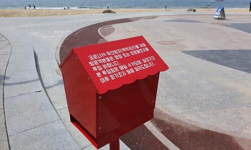 해운대에 등장한 '빨간 우체통'의 정체