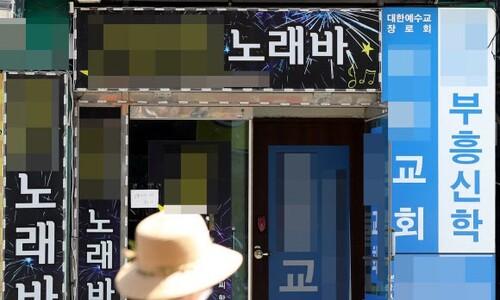 마스크 안쓴 채 성경 모임…쿠팡발 잦아들자 '교회발 감염' 확산
