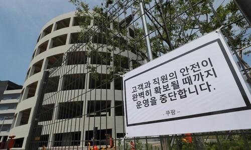 """편의점 업계 """"쿠팡 사태·재난지원금 효과에 매출 상승"""""""
