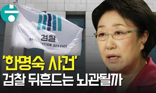 [영상+] 강압·조작수사 논란 '한명숙 사건'…검찰 뇌관되나