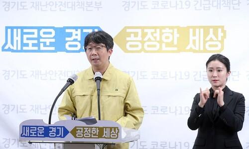 경기도, 물류창고 이어 장례·결혼식장 '집합제한' 명령