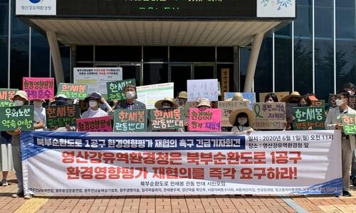 광주북부순환도로 환경영향평가 재협의 없이 진행 '반발'