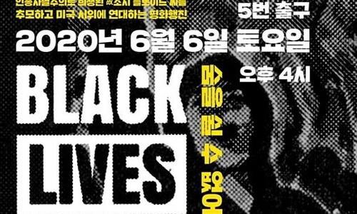 서울에서도 '흑인 사망' 항의시위…토요일 도심 행진