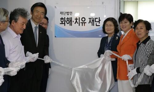 1년 반 전 사라진 '화해치유재단', 잔여재산 처리 '미적'